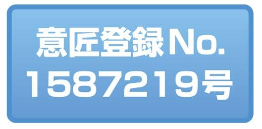 意匠登録No.1587219号