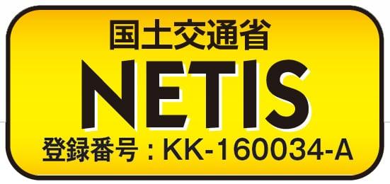 国土交通省 NETIS登録番号:KK-160034-A